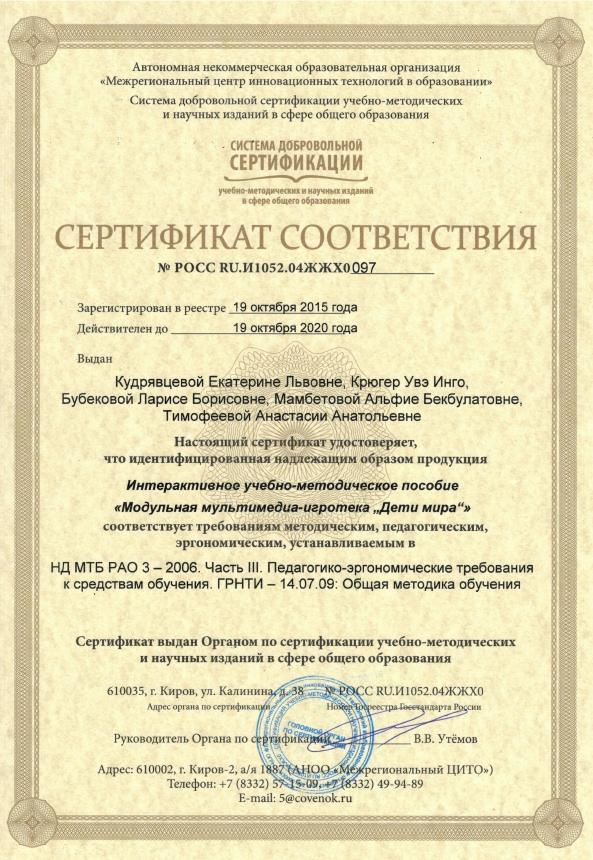sertifikat_igroteka2 (2).jpg