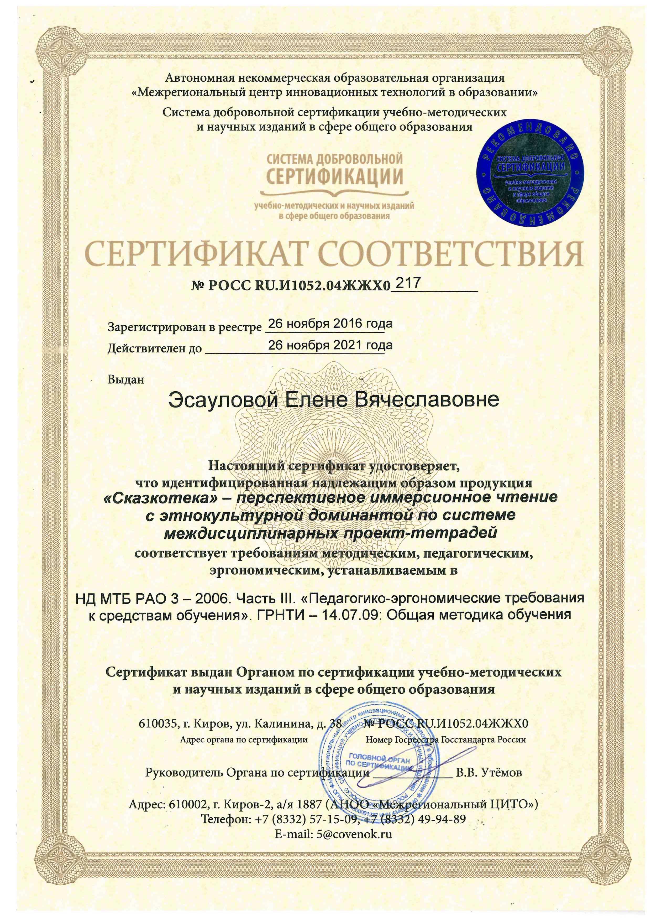 Сертификат СООТВЕТСТВИЯ по СКАЗКОТЕКЕ.jpg