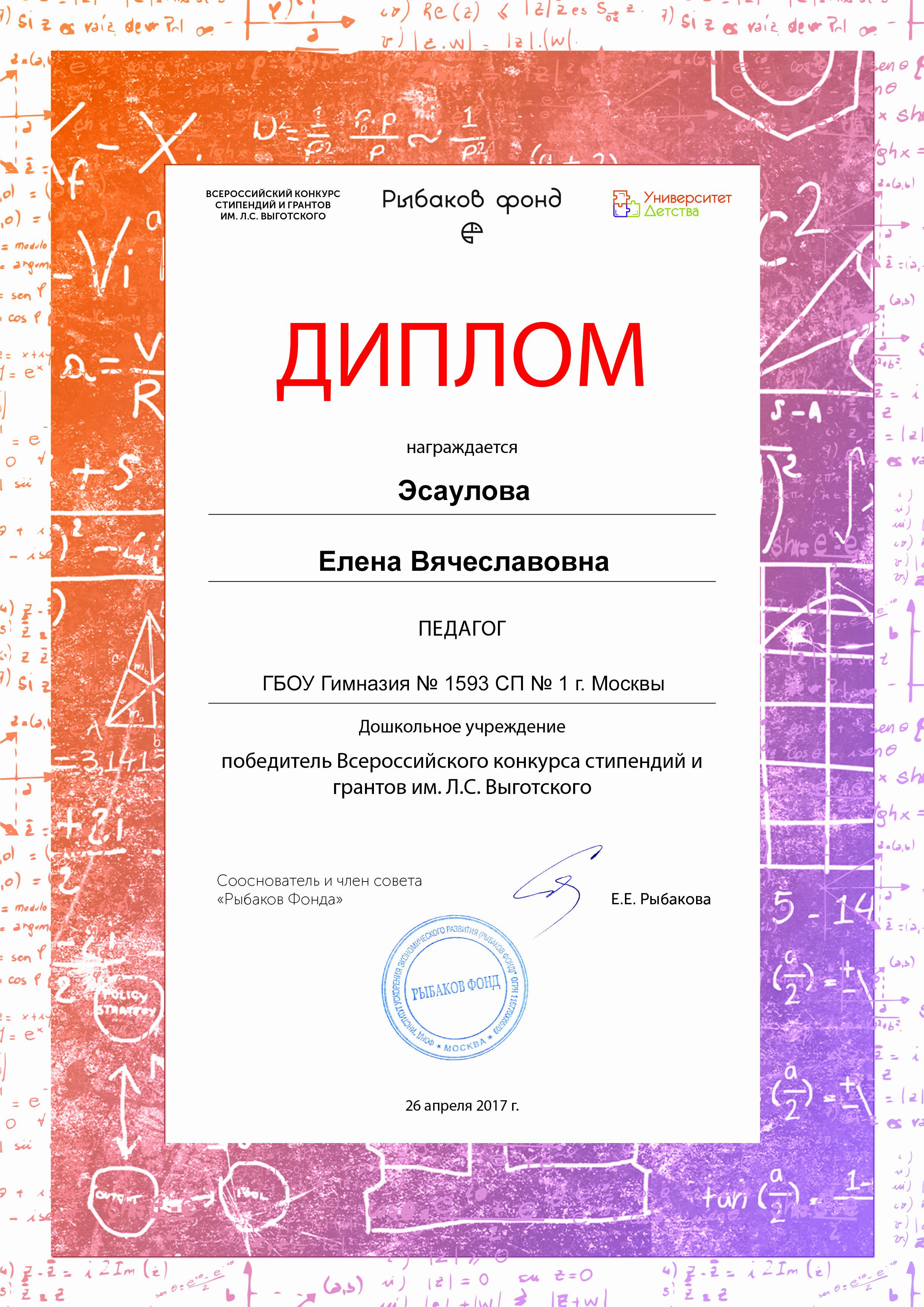 Диплом от Рыбаков Фонда.jpg